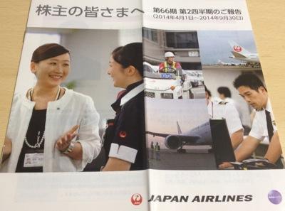9201 JAL 中間報告書