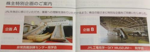 日本航空 大人の工場見学
