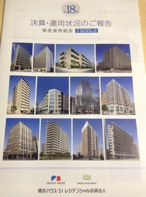 積水ハウスSIレジデンシャル投資法人 運用報告書