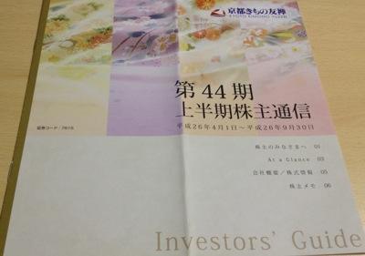 7615 京都きもの友禅 事業報告書