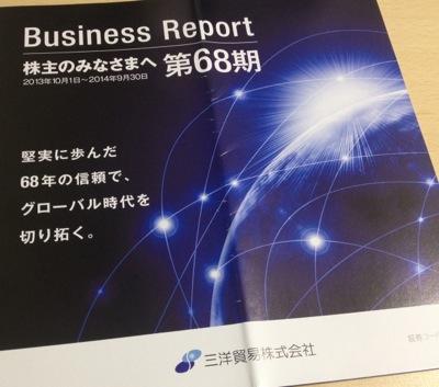 3176 三洋貿易 期末報告書