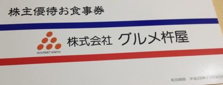 9850 グルメ杵屋 株主優待券表紙