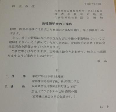 神戸物産 会社説明会同時開催