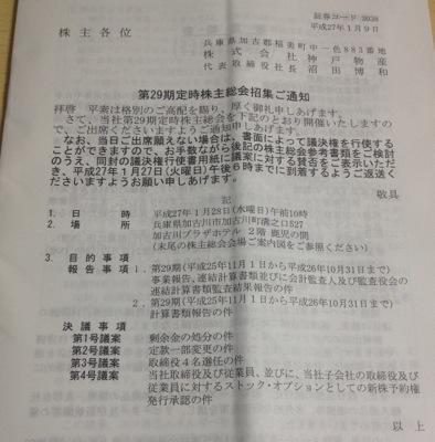 株主総会招集通知