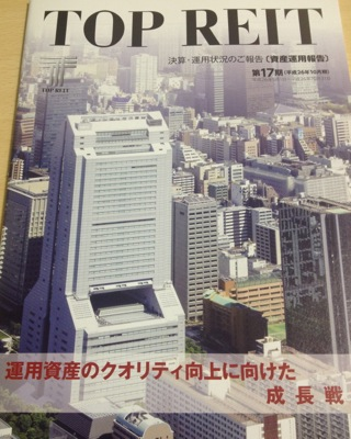 8982 トップリート投資法人 資産運用報告書