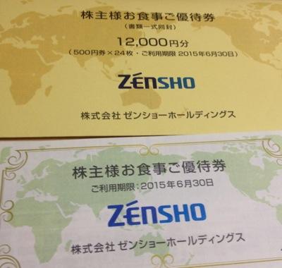 7550 ゼンショー 株主優待券