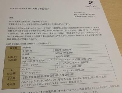 ホテルオークラ東京・本館の建替えを行います