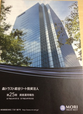 8961 森トラスト総合リート 資産運用報告書
