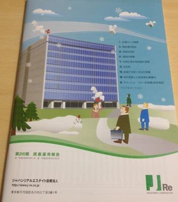 8952 ジャパンリアルエステイト 資産運用報告書
