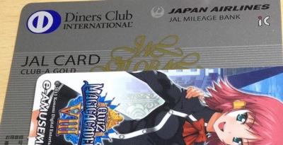 JALグローバルクラブ・ダイナースクラブカード