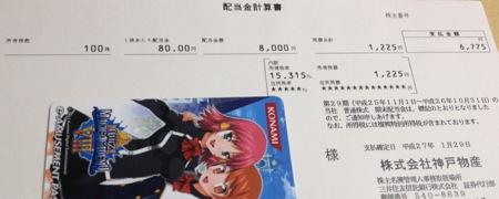 3038 神戸物産 配当金