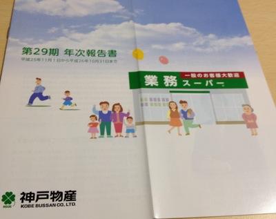 神戸物産 年次報告書