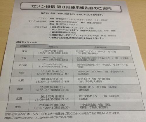 セゾン投信 第8期運用報告会