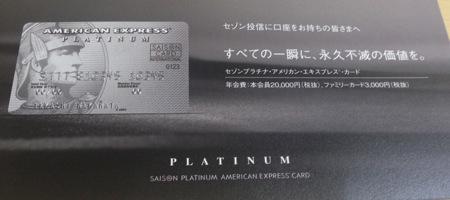 セゾンプラチナ・アメックスカードの宣伝