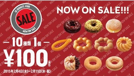 4665 ミスタードーナツ 100円セール