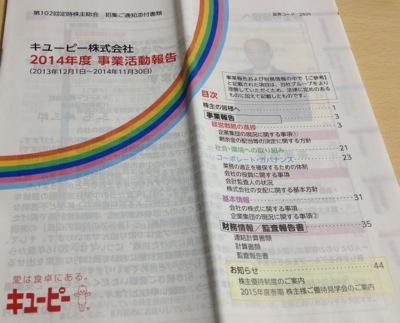 2809 キユーピー 事業活動報告書