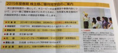 キユーピー 株主向け見学会実施