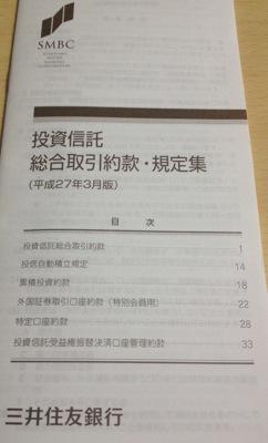 投資信託 総合取引約款・規定集の改訂