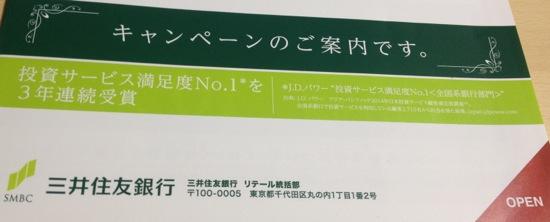 8316 三井住友銀行 キャンペーン案内