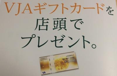 VJAギフトカードプレゼントキャンペーン