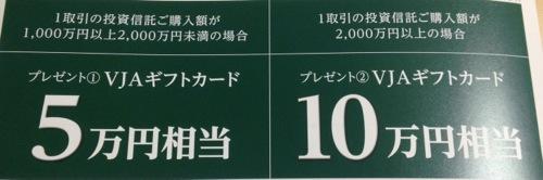 三井住友銀行 VJAギフトカードプレゼント金額