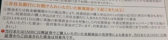 三井住友銀行 VJAギフトカードプレゼントの条件