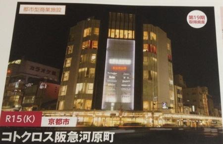 阪急リート コトクロス阪急河原町取得