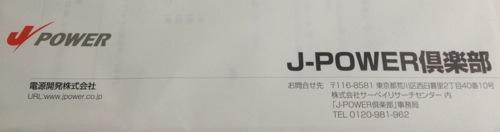 J-POWER倶楽部案内