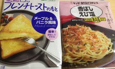キユーピー 株主優待の中身(2)