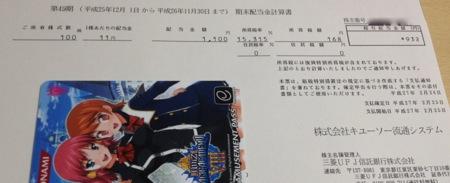 9369 キユーソー流通システム 配当金