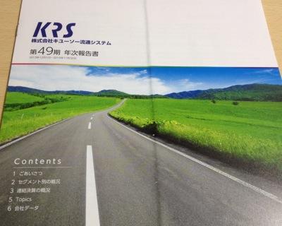 9369 キユーソー流通システム 事業報告書