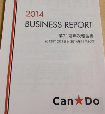 2698 キャンドゥ 事業報告書