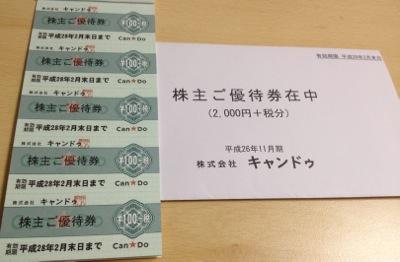 2698 キャンドゥ 株主優待券