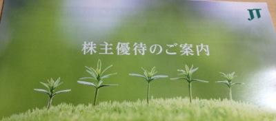 2914 日本たばこ産業 株主優待