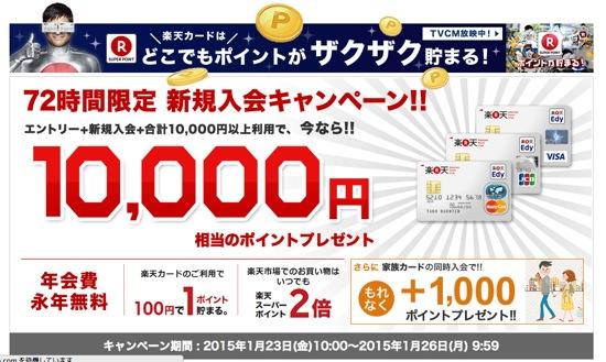 楽天カード 1万ポイントキャンペーン
