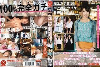 完全ガチ交渉!街で噂の、ウブな看板娘を狙え! Volume 20 in上北沢
