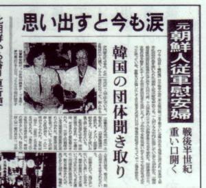 1991-8-11-asahi-ianfu.jpg