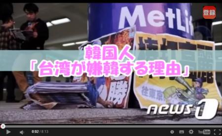 【動画】韓国人の考える「台湾が嫌韓する理由」が完全に的外れwww [嫌韓ちゃんねる ~日本の未来のために~ 記事No1721