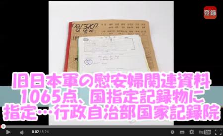 【動画】韓国、旧日本軍の慰安婦関連資料1065点を国指定記録物に指定した結果wwww [嫌韓ちゃんねる ~日本の未来のために~ 記事No1734