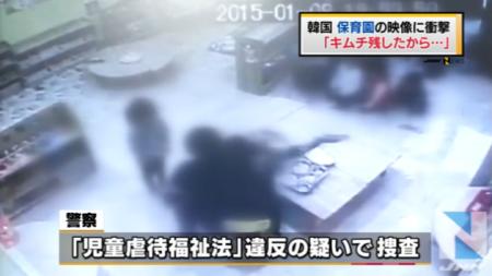 「キムチ残した」保育士が女児殴る、韓国・保育園の映像に衝撃 TBS系(JNN) - Yahoo!ニュース