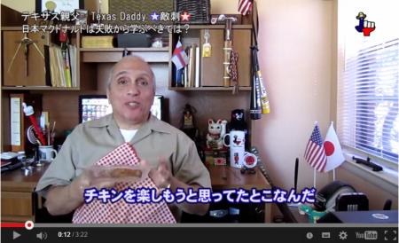 テキサス親父「日本マクドナルドは失敗から学ぶべきではないか?」 [嫌韓ちゃんねる ~日本の未来のために~ 記事No1900