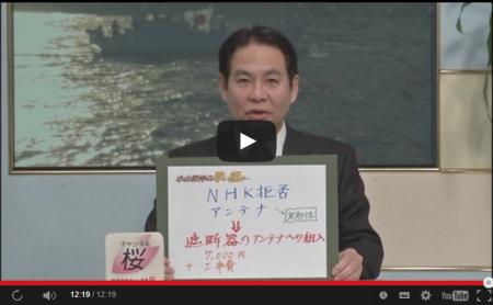 【動画】NHK解体アンテナ試験販売へ、受信料利権拡大の動きに警戒せよ![桜H27 1 28 [嫌韓ちゃんねる ~日本の未来のために~ 記事No2069