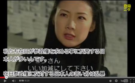 【動画】在日3世なのにどうして日本で遠慮しないといけないの?在日が参政権を求める事に反発する日本人が多い! [嫌韓ちゃんねる ~日本の未来のために~ 記事No2126