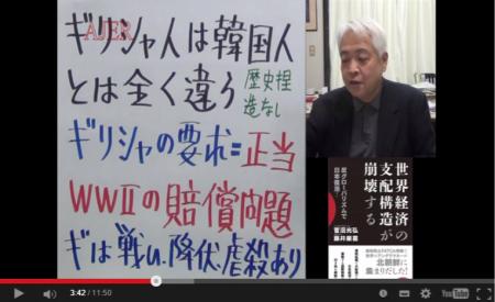 【動画】「ギリシャ=韓国」「ドイツ=日本」論は誤りだ ドイツ、日本異質論 [嫌韓ちゃんねる ~日本の未来のために~ 記事No2228