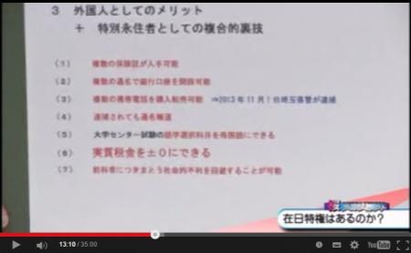 【動画】在日特権はあるのか?朝鮮人だけの特権は2つだけ? [嫌韓ちゃんねる ~日本の未来のために~ 記事No2304
