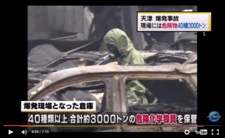 【動画】中国政府「天津爆発の危険物質は700tは間違い。3000tアルヨ」 [嫌韓ちゃんねる ~日本の未来のために~ 記事No4723