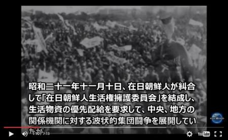 【動画】SEALDsの原点 在日と共産党の共闘の歴史 首相官邸デモ事件 昭和21年11月10日 [嫌韓ちゃんねる ~日本の未来のために~ 記事No4738