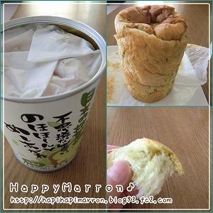 アキモトのパン試食1