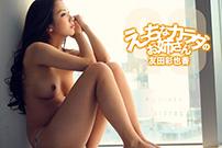 えっちなカラダのえっちなお姉さん 29 友田彩也香