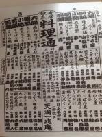 みをつくし料理帖10巻1 (1)